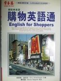 【書寶二手書T7/語言學習_KIT】購物英語通_賴世雄