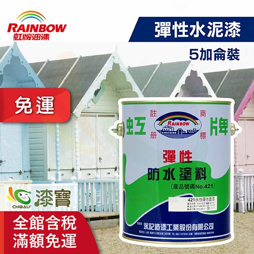 【漆寶】虹牌421彈性水泥漆(5加侖裝) ◆免運費◆