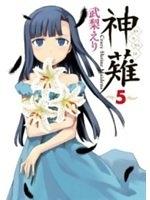 二手書博民逛書店 《神薙Crazy Shrine Maidens 5》 R2Y ISBN:9863101060