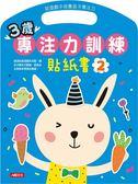 3歲專注力訓練貼紙書(2):專注力系列