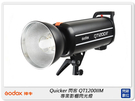 GODOX 神牛 QT1200IIM Quicker 閃客 110V 高速回電 專業影棚閃光燈 攝影燈(QT1200 II 公司貨)