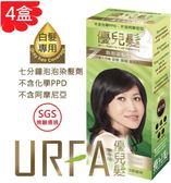 4盒特價組~URFA優兒髮泡泡染髮劑-栗子色~加碼送小盒優兒髮泡泡染髮劑X3