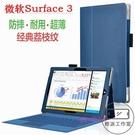 微軟Surface3保護套10.8寸平板Pro電腦皮套Go2支架超薄全包防摔殼【輕派工作室】