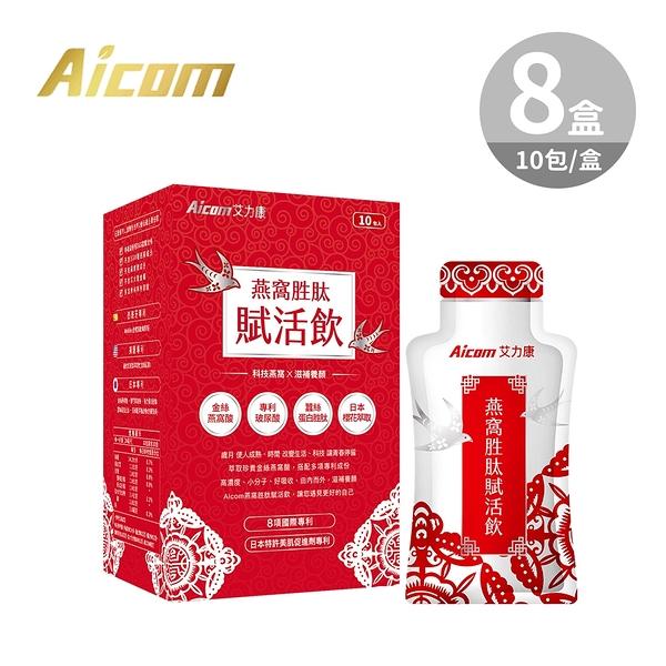 Aicom 艾力康 燕窩胜肽賦活飲-8盒/80包