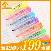 ✤宜家✤彩色香味糖果色螢光筆 記號筆 超大容量 淡淡清香 每色都不同哦~
