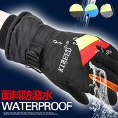 三層保暖透氣手套.男女騎士機車防滑防風手套.戶外騎行摩托車自行車保暖防寒耐磨滑雪手套防曬