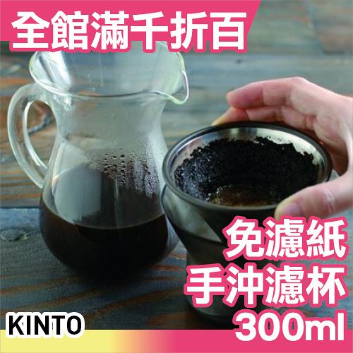 日本 KINTO Slow Coffee Style 手沖咖啡壺組 300ml【小福部屋】
