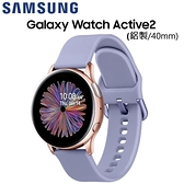 Samsung Galaxy Watch Active2 【送原廠錶帶】 手錶 R830 鋁 40mm 紫色