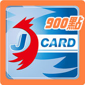 捷達威 捷遊卡JCARD900點 點數卡 - 可刷卡【嘉炫電腦JustHsuan】