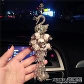 汽車掛件天鵝後視鏡水晶車內車飾掛件車載掛飾飾品車掛件女鑚『新佰數位屋』