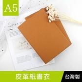 珠友 SC-02508 A5/25K皮革紙書衣/水洗牛皮紙/書套/書皮/DIY