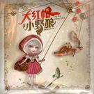紅帽與小野狼 偶像劇音樂選輯 CD  OST EP電視原聲帶  (購潮8)