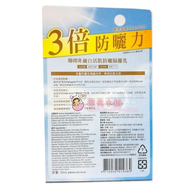 Neutrogena 露得清 細白活肌防曬隔離乳 30ml  SPF50+ PA+++ 【聚美小舖】