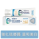 舒酸定強化琺瑯質牙膏 -溫和美白配方110g