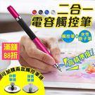 二合一 高精準觸控筆 圓盤觸碰筆 手機觸控筆 平板觸控筆 繪圖觸碰筆 電容筆 高感度 4色可選