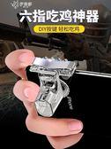 茂源吃雞神器刺激戰場輔助六指神器物理按鍵游戲手柄伊芙莎