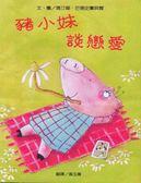 (二手書)豬小妹談戀愛