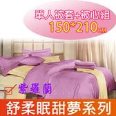 【北之特】健康寢具-舒柔眠-超暖單人被套+被心組 150*210 紫羅蘭