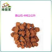 【綠藝家001-AA99】唐山石-中粒(偏粗粒)(氣化石.塘基蘭石)2公升分裝包