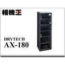 收藏家 AX-180 AX180 電子防潮箱 〔174公升〕公司貨 免運