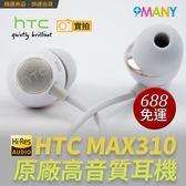 HTC MAX 310 Hi Res 高音質耳機 斜角 原廠耳機 入耳式 高解析重低音 M10 M9 原廠品質 快速到貨