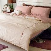 《40支紗》雙人床包薄被套枕套四件式【梅粉】繽紛玩色系列 100%精梳棉 -麗塔LITA-