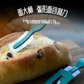 【弧形麵包割刀 CA291】NO135烘焙模具麵包割麵刀 面大師歐式麵包法棍軟歐包整形【八八八】e網購