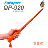 FOTOPRO 富圖寶 QP-920 藍芽自拍棒 富貴橘 附 SJ-85 手機夾 (免運 湧蓮公司貨) 就愛你自拍神器
