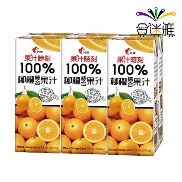 【免運直送】光泉果汁時刻100%柳橙綜合果汁200ml(24入/箱)*2箱【合迷雅好物超級商城】-02