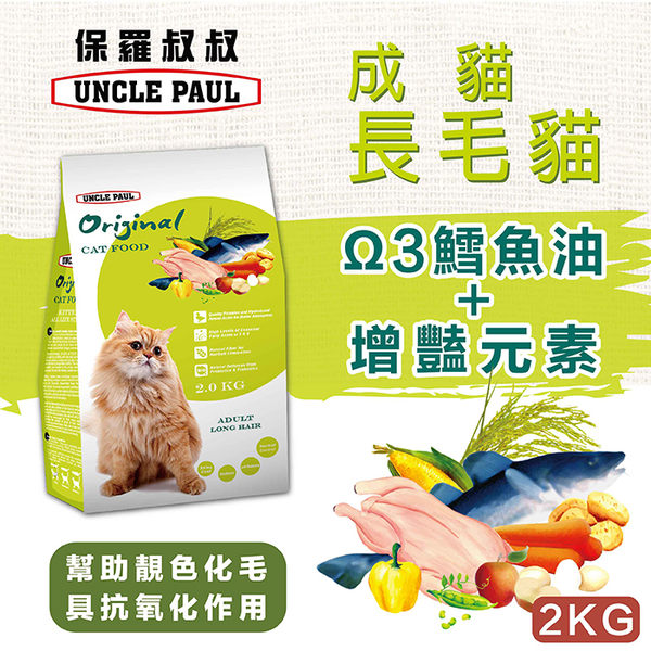 斑尼暢貨- 買就送試吃隨身包3包 - 保羅叔叔田園生機貓食 - 成貓 / 長毛貓 - 2KG