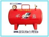 20L儲氣桶附壓力表,快速接頭