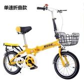新品折疊自行車16/20寸變速兒童男女式小孩學生成人代步超輕便攜單車【秒殺】LX