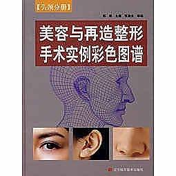 簡體書-十日到貨 R3Y【頭頸分冊:美容與再造整形手術實例彩色圖譜】 9787538154498 遼寧科學