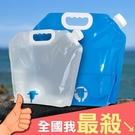 水袋 儲水袋 塑料袋 裝水袋 蓄水袋 升級5L 加龍頭 便攜水袋 折疊手提儲水袋 【R047】米菈生活館