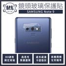 【小樺資訊】含稅【MK馬克】Samsung Note9 三星 鋼化玻璃鏡頭保護貼 鏡頭玻璃膜