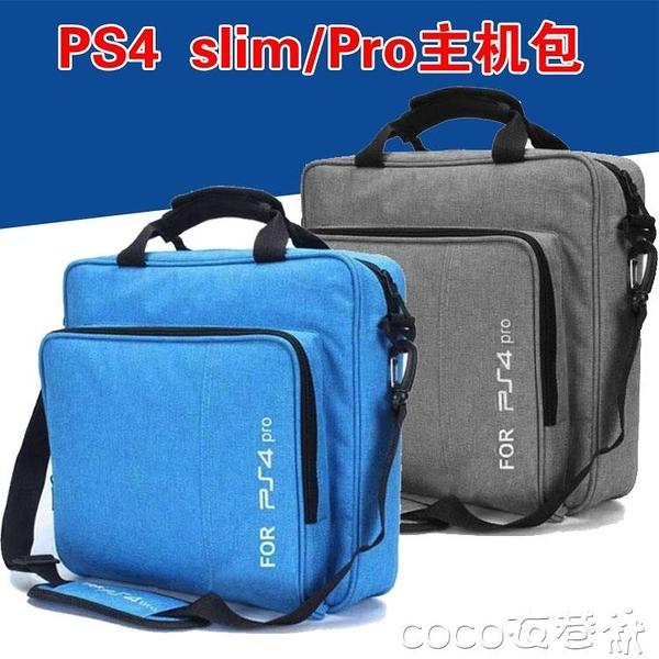 PS4主機包ps4slim收納保護包收納包防震包新款手提背包挎包 夏季上新