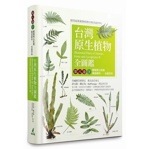 台灣原生植物全圖鑑(第八卷)(下)蕨類與石松類蹄蓋蕨科-水龍骨科