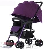 嬰兒推車可坐可躺寶寶傘車輕便折疊新生兒嬰兒車手推車