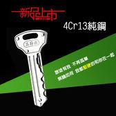 不鏽鋼 鑰匙 瑞士軍刀 功能刀具折疊小刀 釣魚用組合工具刀 露營不銹鋼救生卡 工具卡片 1099