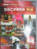 【書寶二手書T5/語言學習_JRE】BBC新聞英語解讀_書林編輯部