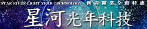 星河光年科技