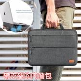 支架通勤包 13吋 15吋 電腦包 內瞻包 手提筆電包 支架電腦包 防摔 Macbook 蘋果筆電包