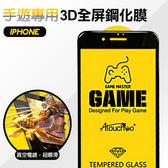 IPHONE X/XS/XR/XS MAX/8/7/6系列 鋼化膜 手遊專用3D真空電鍍全屏玻璃保護貼(二色)【CSPT16】