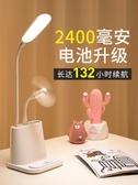 小臺燈可充電式護眼書桌插電兩用
