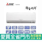 三菱1級GE50NA~A17200冷暖直變1:1含貨送到府+基本安裝【愛買】