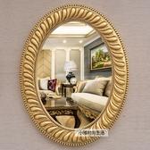 橢圓歐式鏡浴室鏡仿古衛生間衛浴鏡子玄關鏡酒店賓館美容院裝飾鏡