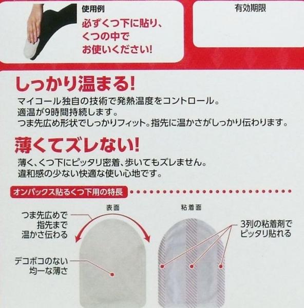 日本【雞仔牌】鞋墊型 暖暖包8小時持續 3張入