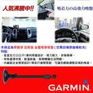 GARMIN NUVI 57 1370T 1350 1450 1420 1480 1690 1300 300 310 3560 3595 3790 3790t 360車用吸盤固定座吸盤導航架
