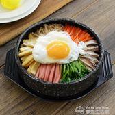 固米斯麥飯石韓式石鍋魚石鍋拌飯專用鍋陶瓷砂鍋送托盤  夢想生活家