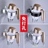 免打孔電吹風機架子壁掛架洗手間浴室置物架衛生間收納廁所風筒架 歐韓時代